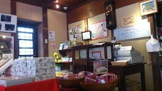 大福茶屋さわた3 (12)