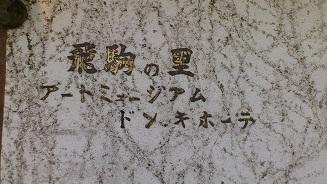ドンキホーテ(飛駒) (1)