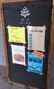 榧ノ森カレー食堂 (2)