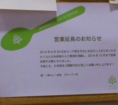榧ノ森カレー食堂 (9)
