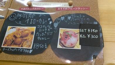 榧ノ森カレー食堂 (1)