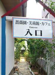 小さな薔薇園 (3)
