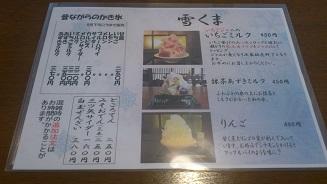 騎崎屋 (8)