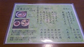 騎崎屋 (9)