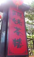 阿妹茶酒館 (31)