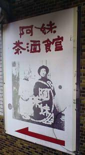 阿妹茶酒館 (7)
