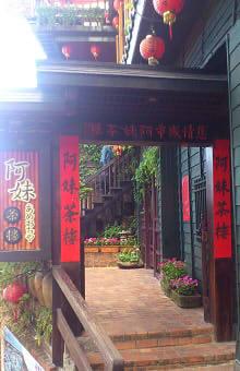 阿妹茶酒館 (32)