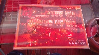 阿妹茶酒館 (26)
