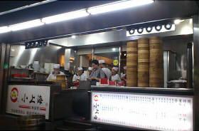 小上海 (6)