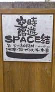 yui cafe (3)