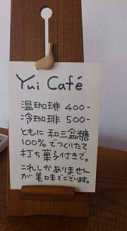 yui cafe (6)