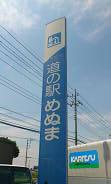 妻沼道の駅2 (2 )