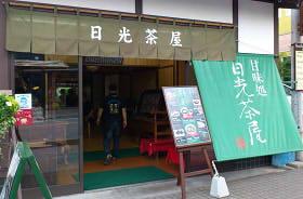 日光茶屋 (1)