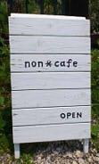 non cafe (2)