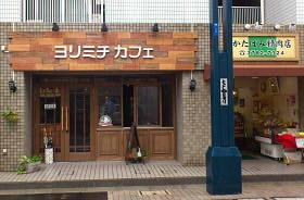 ヨリミチカフェ (1)