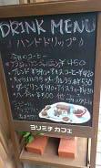 ヨリミチカフェ (2)
