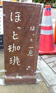 ほっと珈琲 (1)