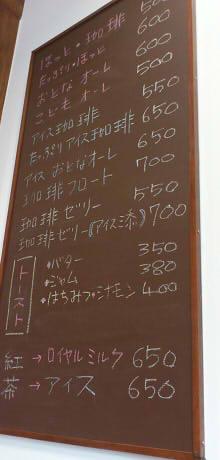 ほっと珈琲 (9)