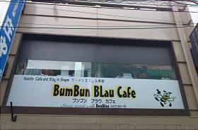 ブン ブン ブラウ カフェ (2)
