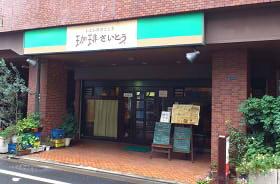 珈琲さいとう (2)