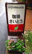 珈琲さいとう (3)