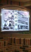 八木橋特別食堂 (2)
