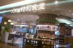 八木橋特別食堂 (1)