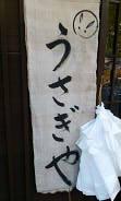 うさぎや (1)