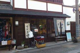 うさぎや (2)