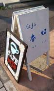 カフェ杏奴 (5)