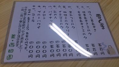 西田園 (3)