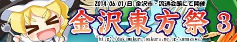 金沢東方祭3