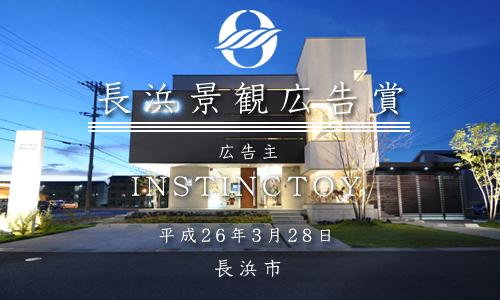 blogtop-instinctoy-keikankoukokushow.jpg