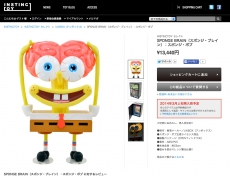 comeback-sponge-brain.jpg