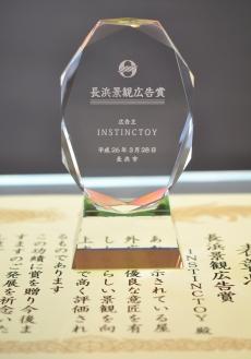 fb-instinctoy-nagahamashi-keikankoukokushow-02.jpg