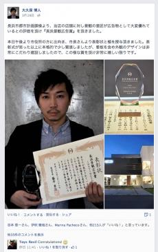 fb-instinctoy-nagahamashi-keikankoukokushow-image.jpg