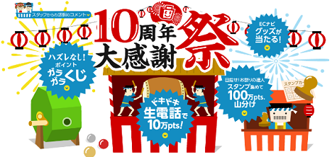 ECナビ10周年大感謝祭