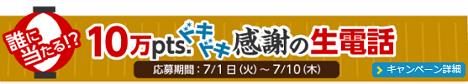 ECナビ10周年大感謝祭5