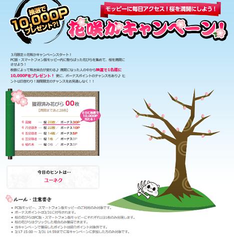 花咲かキャンペーン3