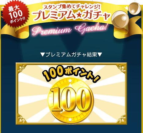 『MOPPY』プレミアムガチャで100円