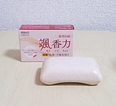 薬用デオドラントソープ『颯香力(そうこうりょく)』.png