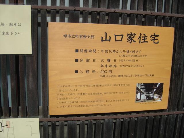 sakai-jyuutaku (5)