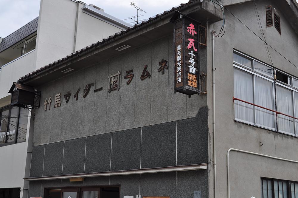 kurayoshiosumousan (6)