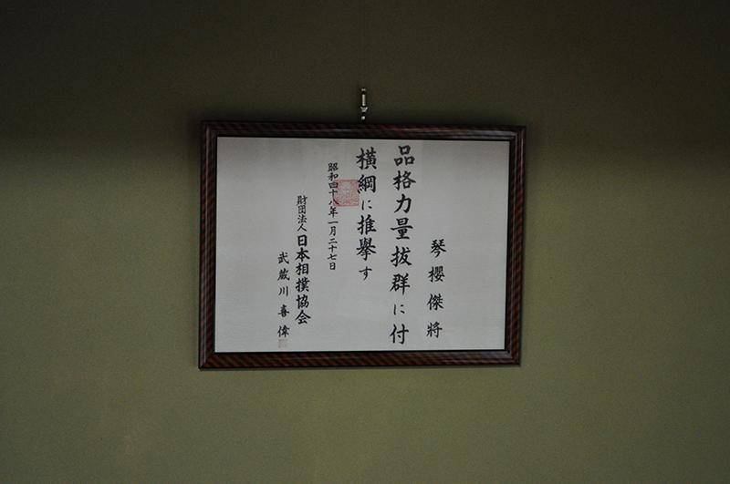 kurayoshiosumousan (21)