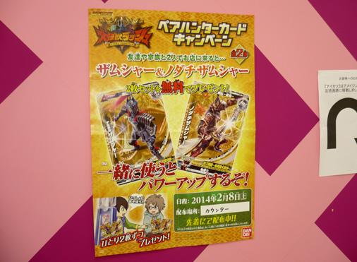 大怪獣ラッシュ ペアハンターカードキャンペーン第2弾