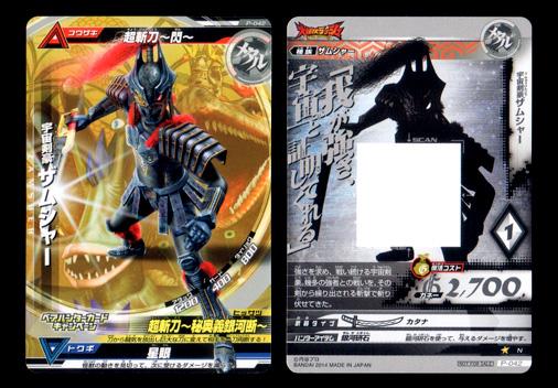 大怪獣ラッシュ P-042 宇宙剣豪 ザムシャー