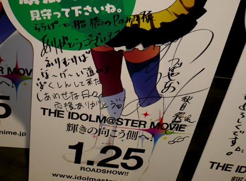THE IDOLM@STER MOVIE 輝きの向こう側へ! サイン入りスタンドPOP
