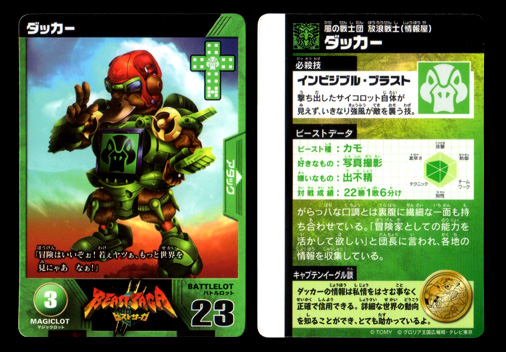 風の戦士団 放浪戦士(情報屋) ダッカー ビーストカード