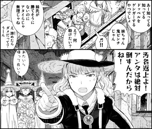 ウィッチクラフトワークス 水薙 竜 5~6巻