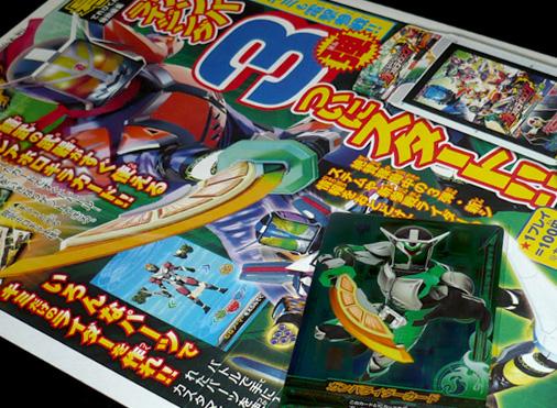 仮面ライダーバトル ガンバライジング ホロキラガンバライダーカード無料プレゼントキャンペーン